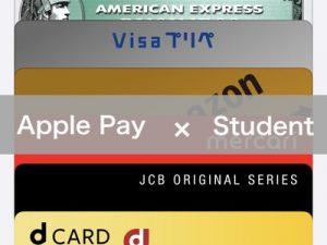 Apple Payと学生