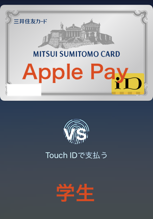 Apple Pay vs 学生