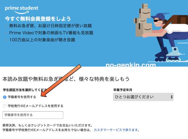 Prime Studentの登録画面