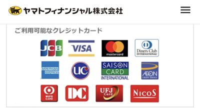 ヤマトのスマホで送る際に利用可能なクレジットカード(クロネコペイ)