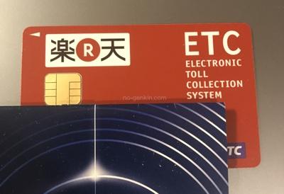 楽天カード発行のETCカード