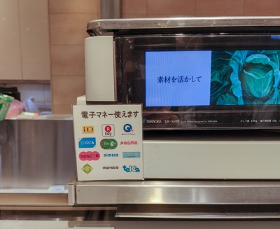 阪急百貨店のアクセプタンスマーク