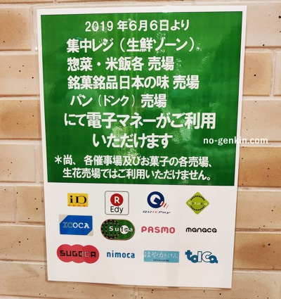 阪急百貨店の電子マネー利用可能の告知