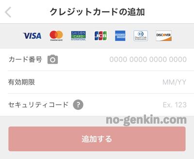 メルカリで使えるクレジットカード