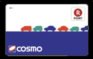 コスモ石油×楽天スーパーポイントカード