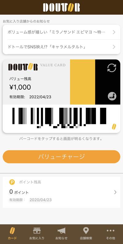 ドトールバリューカードのアプリ