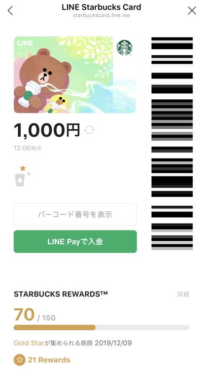 LINE Starbucksカード