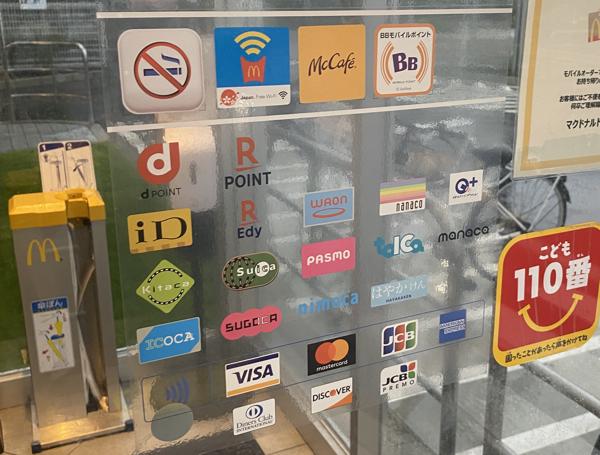 マクドナルドで使える電子マネーやクレジットカードなどのアクセプタンスマーク