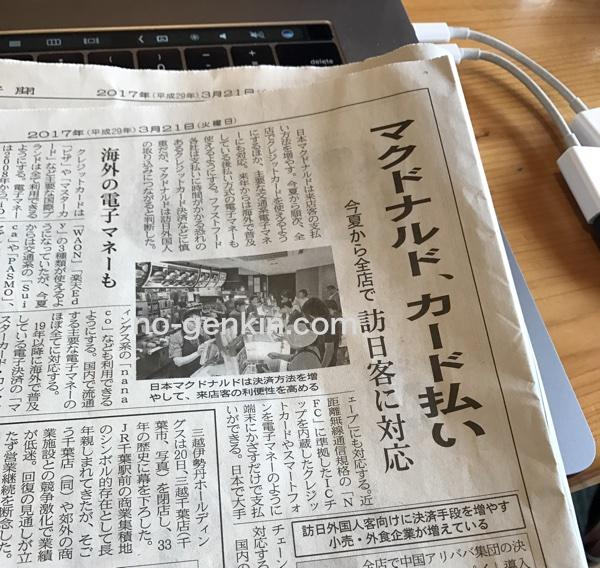 マクドナルドがカード払い対応、電子マネー種類増を発表した新聞記事(2017年3月21日)