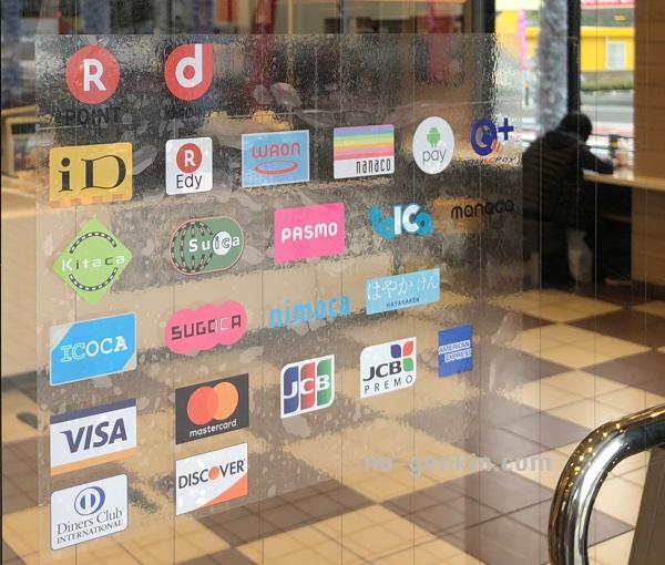 マクドナルドで使える電子マネーと国際ブランド
