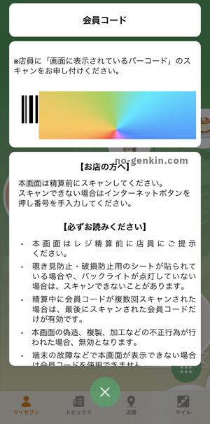 セブンイレブンアプリのバーコード画面