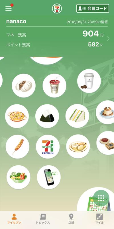セブンイレブンアプリのホーム画面
