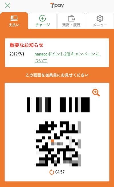 セブンペイのQRコード決済画面