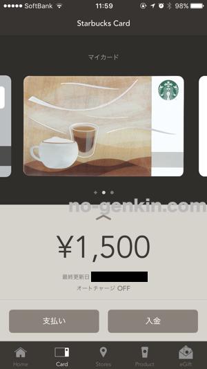 スターバックスアプリからスターバックスカードを確認
