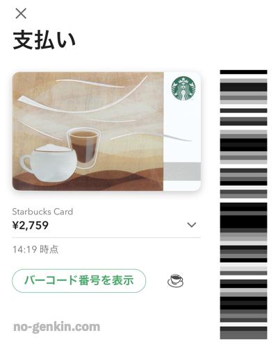 iPhoneのスターバックスアプリからバーコードを表示して支払い画面