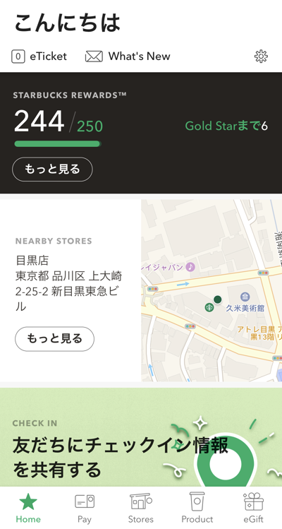 Starbucks Reward(スターバックスリワード)