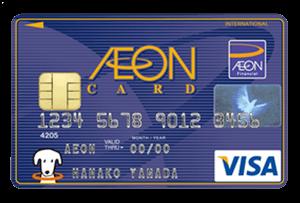 ミニストップで使いやすいWAON一体型イオンカード