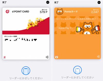 Apple PayのdポイントカードとPontaポイントカード