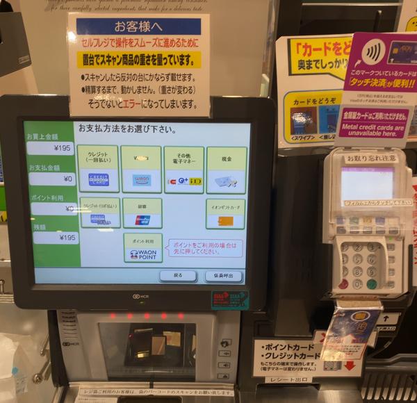 ダイエーのセルフレジの支払い方法選択画面