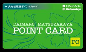 大丸・松坂屋ポイントカード