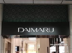 大丸・松坂屋