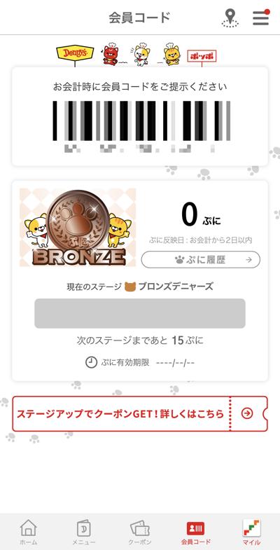 デニーズアプリの会員コード画面
