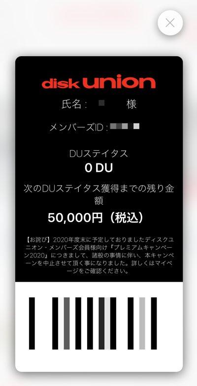 ディスクユニオンのアプリのバーコード
