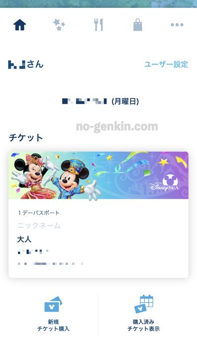 ディズニーeチケットがアプリに追加される