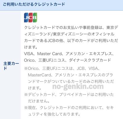 ディズニーオンラインで購入可能なクレジットカードの種類