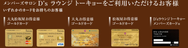 大丸東京のD'sラウンジに入るためのクレジットカード