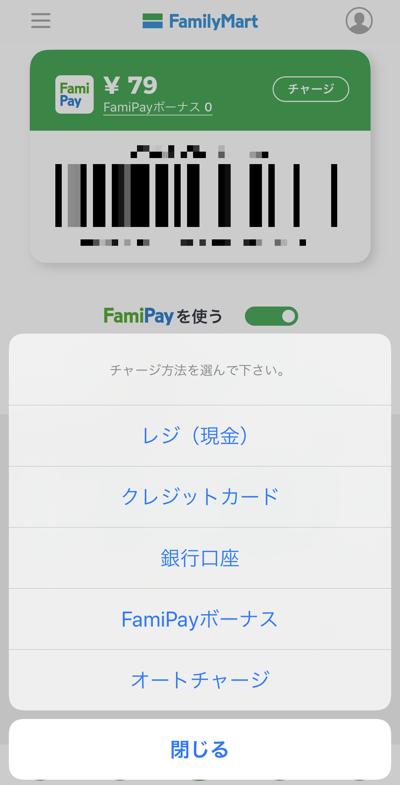 FamiPayのチャージ手段一覧