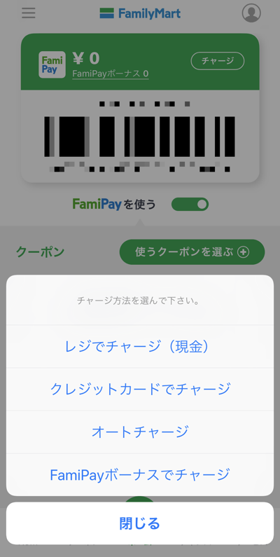 FamiPayのチャージ方法
