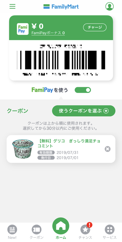 FamiPay