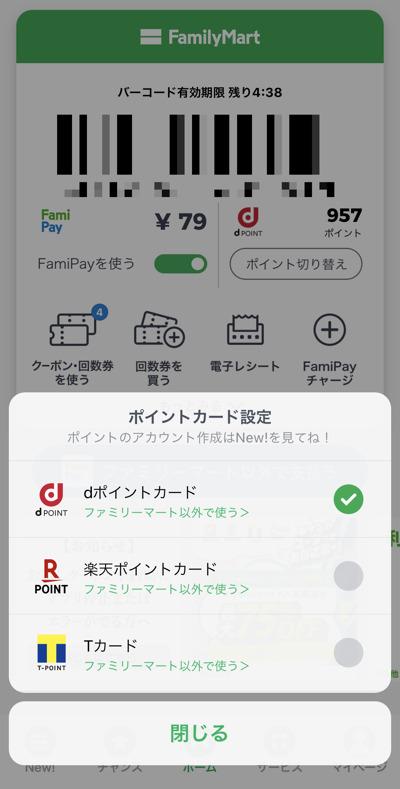 FamiPayで貯めるポイント設定