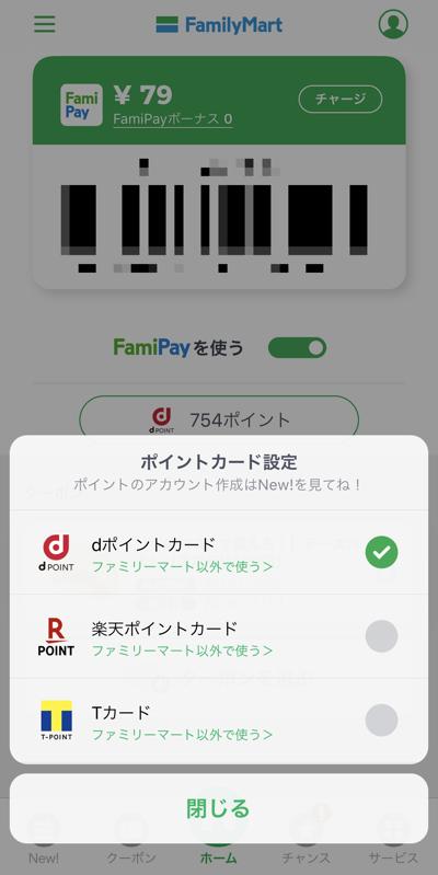 FamiPayと連携した各種ポイントカード