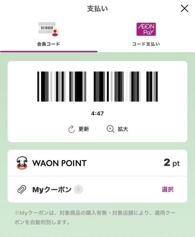 iAEONの会員コード