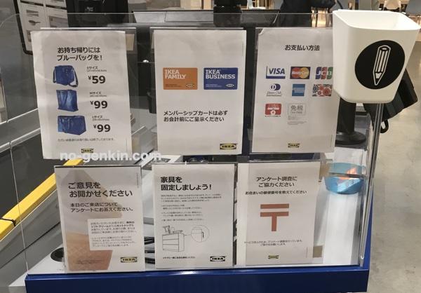 IKEAで使える国際ブランド