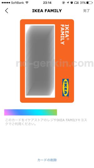 IKEA FAMILYカードをIKEA STOREアプリに登録