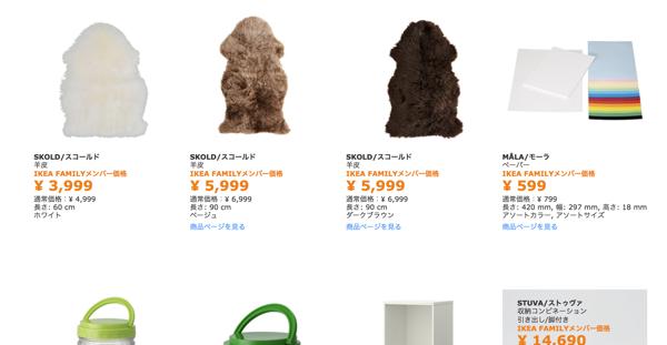IKEAのFAMILY会員のプレセールで割引がされている商品の一例