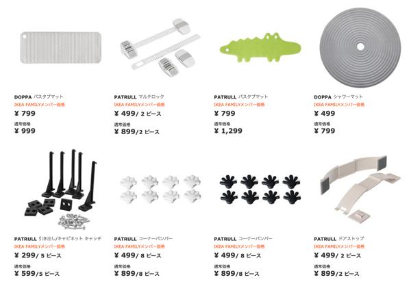 IKEAでFAMILY会員なら割引で買える商品