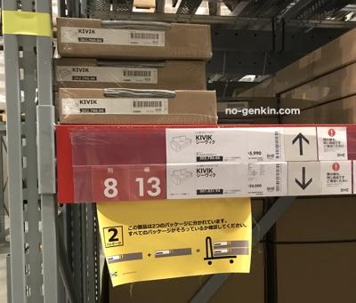 IKEAの棚番号