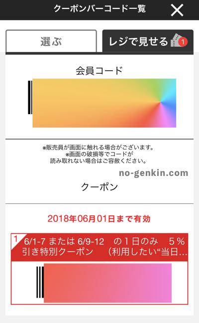 イトーヨーカドーアプリのクーポン