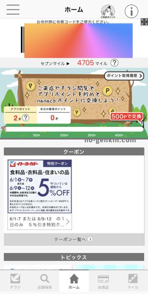 イトーヨーカドーの公式アプリ