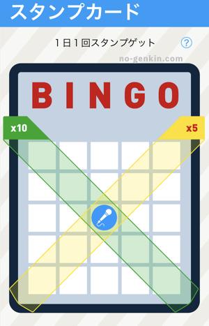 カラオケ館アプリで行えるBINGOスタンプ