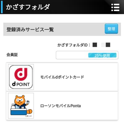 かざすフォルダのモバイルPontaとモバイルdポイントカード