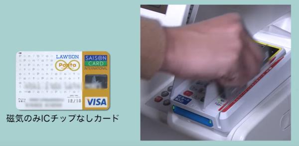 ローソンの磁気クレジットカードの操作方法