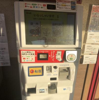 松屋の券売機