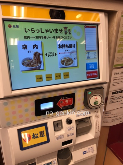 松屋の券売機(交通系電子マネー、SuicaやPASMOなど対応)