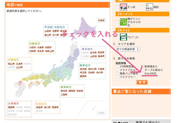 松屋の店舗検索(電子マネーが使える店の検索)