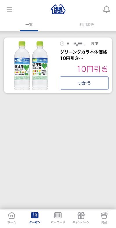 ミニストップアプリで配布されているクーポン